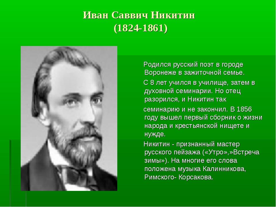 Иван Саввич Никитин (1824-1861) Родился русский поэт в городе Воронеже в заж...