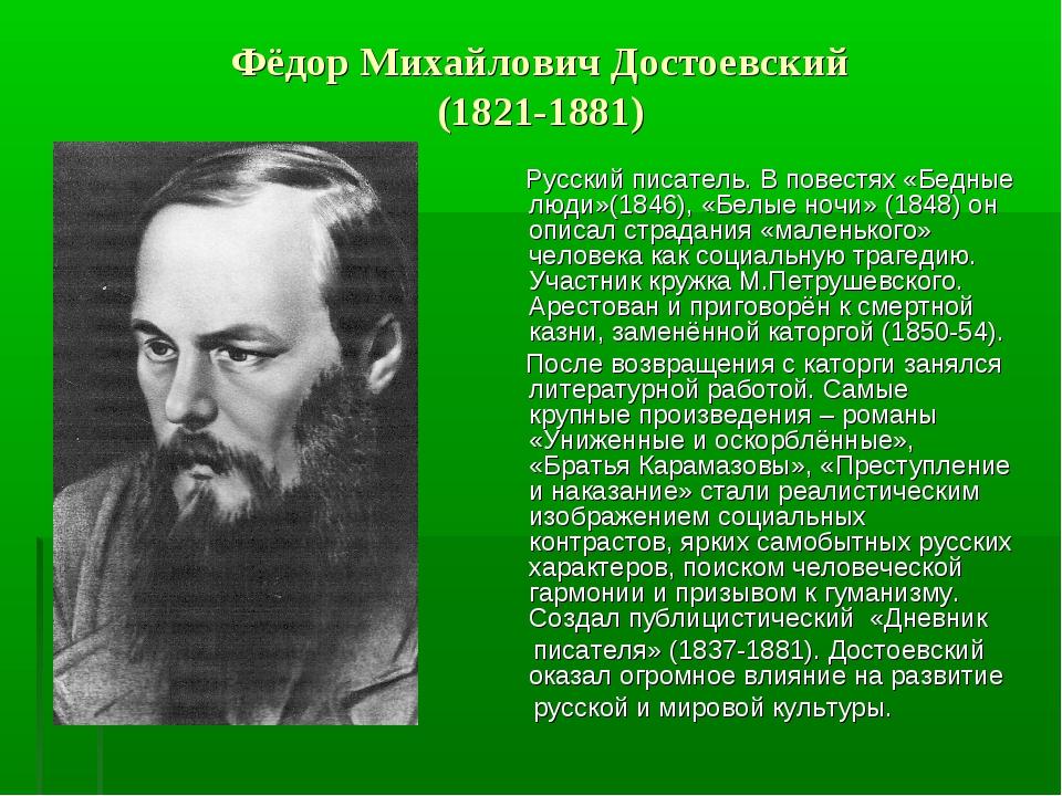 Фёдор Михайлович Достоевский (1821-1881) Русский писатель. В повестях «Бедны...