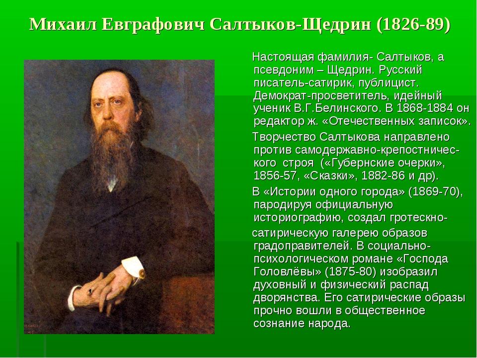 Михаил Евграфович Салтыков-Щедрин (1826-89) Настоящая фамилия- Салтыков, а пс...