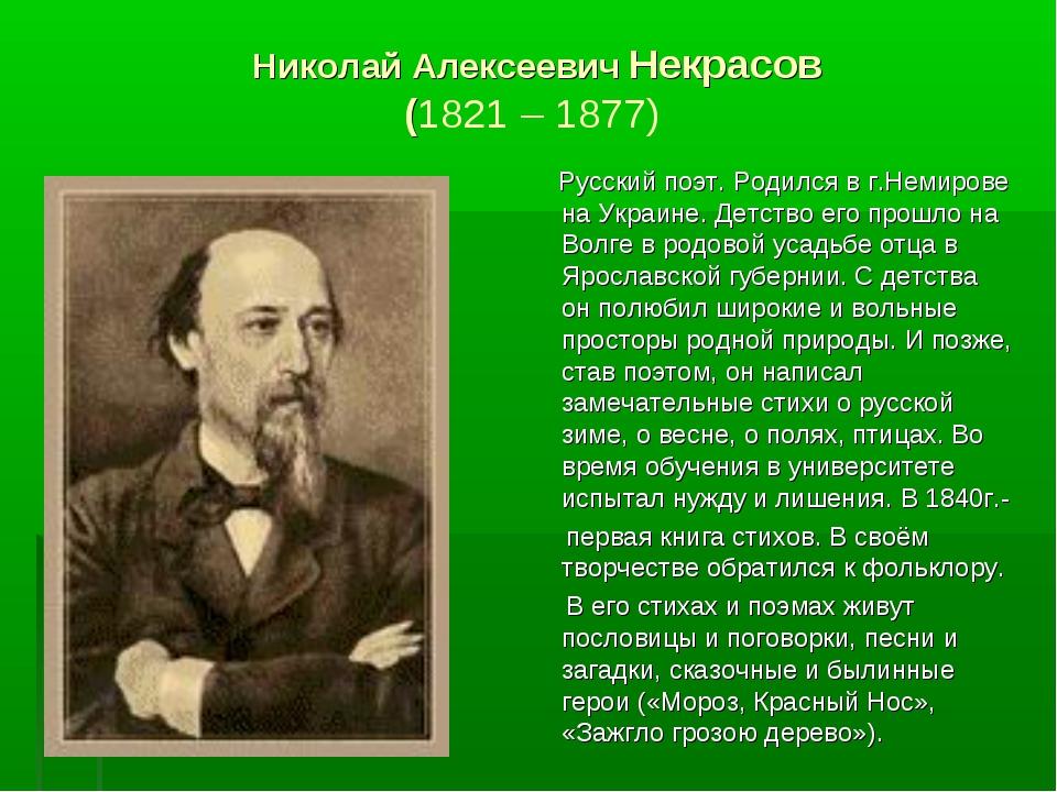 Николай Алексеевич Некрасов (1821 – 1877) Русский поэт. Родился в г.Немирове...