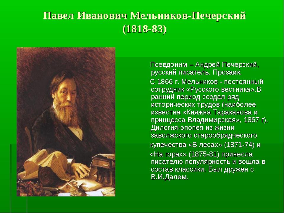 Павел Иванович Мельников-Печерский (1818-83) Псевдоним – Андрей Печерский, р...