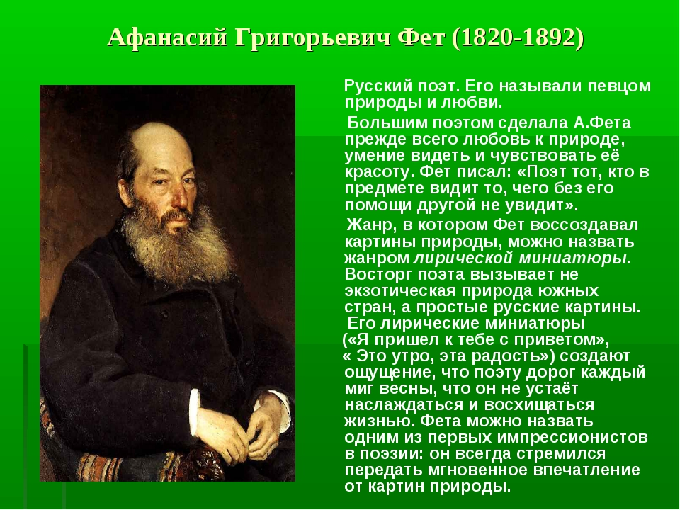 Афанасий Григорьевич Фет (1820-1892) Русский поэт. Его называли певцом природ...