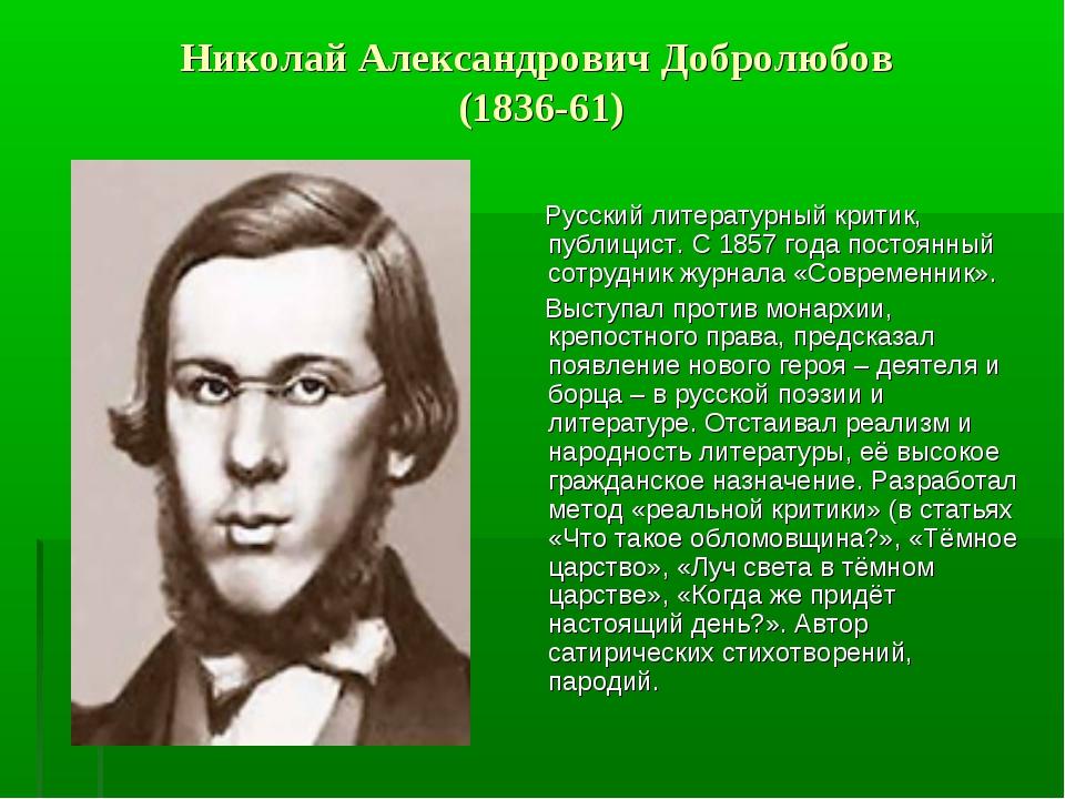 Николай Александрович Добролюбов (1836-61) Русский литературный критик, публ...