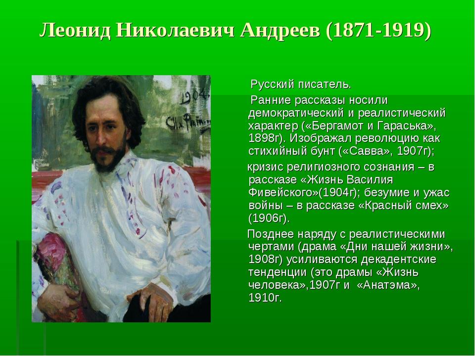 Леонид Николаевич Андреев (1871-1919) Русский писатель. Ранние рассказы носил...