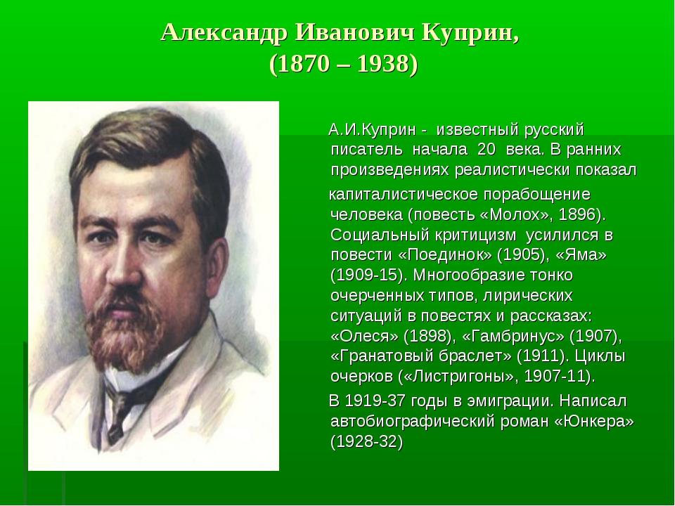 Александр Иванович Куприн, (1870 – 1938) А.И.Куприн - известный русский писа...