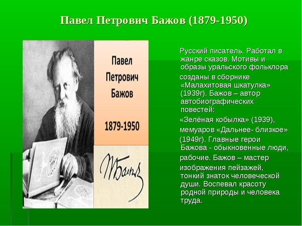 Павел Петрович Бажов (1879-1950) Русский писатель. Работал в жанре сказов. Мо...