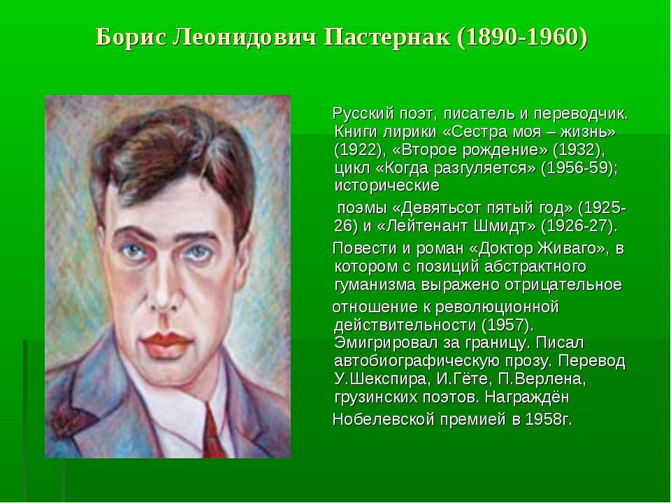 Борис Леонидович Пастернак (1890-1960) Русский поэт, писатель и переводчик. К...