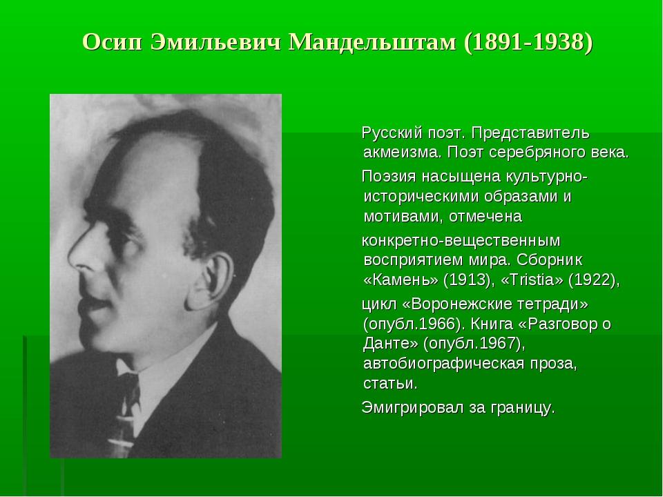 Осип Эмильевич Мандельштам (1891-1938) Русский поэт. Представитель акмеизма....