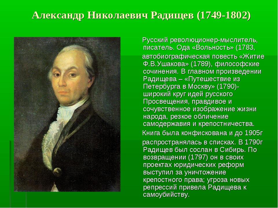 Александр Николаевич Радищев (1749-1802) Русский революционер-мыслитель, писа...
