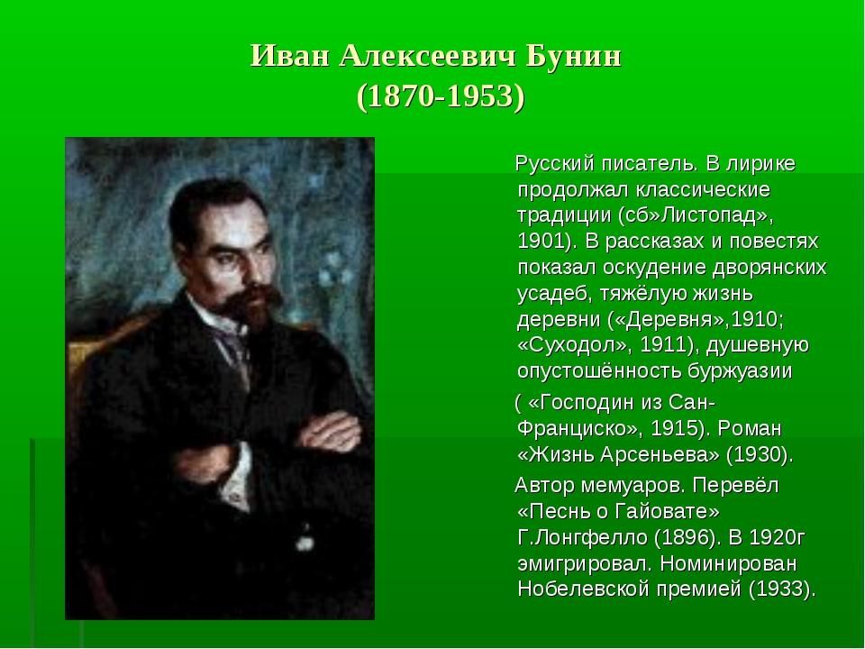 Иван Алексеевич Бунин (1870-1953) Русский писатель. В лирике продолжал класс...