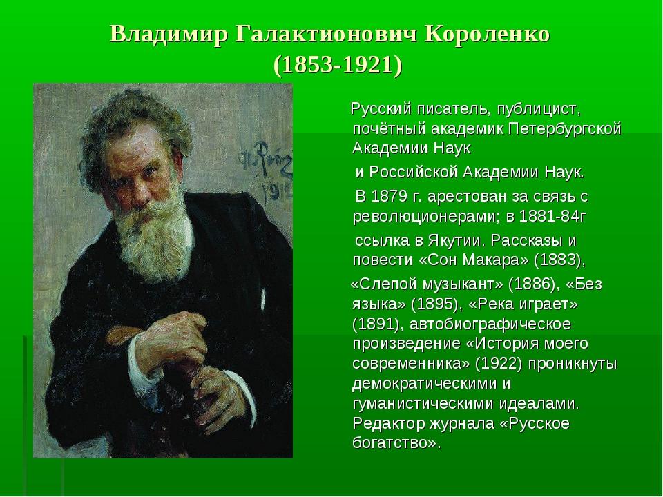 Владимир Галактионович Короленко (1853-1921) Русский писатель, публицист, по...