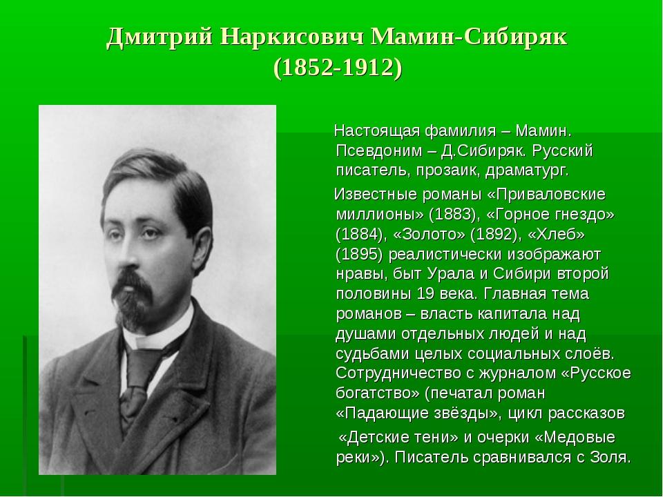 Дмитрий Наркисович Мамин-Сибиряк (1852-1912) Настоящая фамилия – Мамин. Псев...