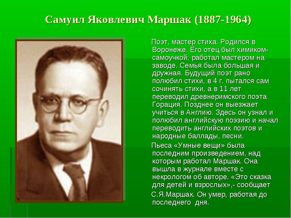 Самуил Яковлевич Маршак (1887-1964) Поэт, мастер стиха. Родился в Воронеже. Е...