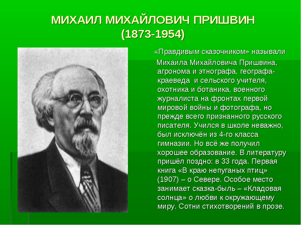 МИХАИЛ МИХАЙЛОВИЧ ПРИШВИН (1873-1954) «Правдивым сказочником» называли Михаи...