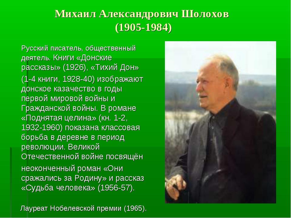 Михаил Александрович Шолохов (1905-1984) Русский писатель, общественный деяте...
