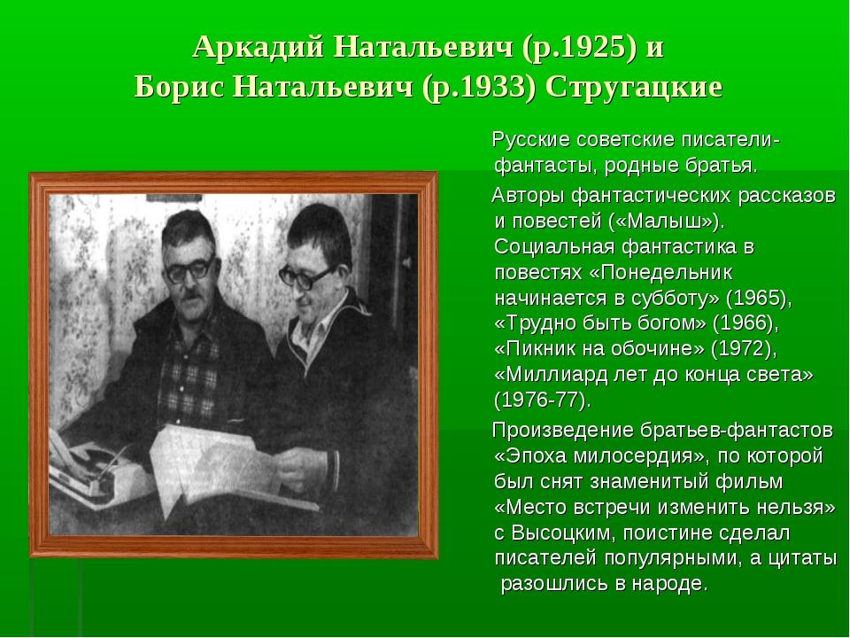 Аркадий Натальевич (р.1925) и Борис Натальевич (р.1933) Стругацкие Русские с...