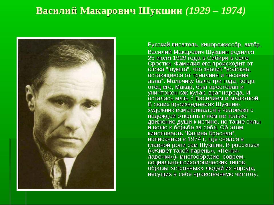 Василий Макарович Шукшин (1929 – 1974) Русский писатель, кинорежиссёр, актёр...