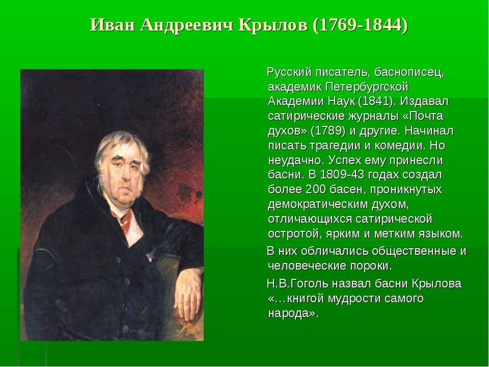 Иван Андреевич Крылов (1769-1844) Русский писатель, баснописец, академик Пете...