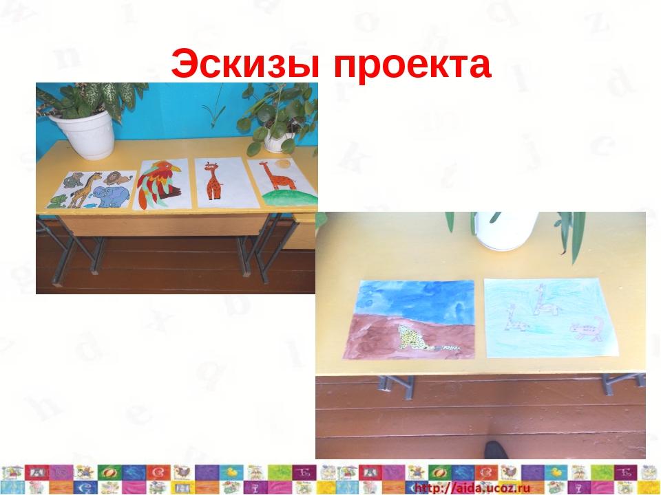 Эскизы проекта * *