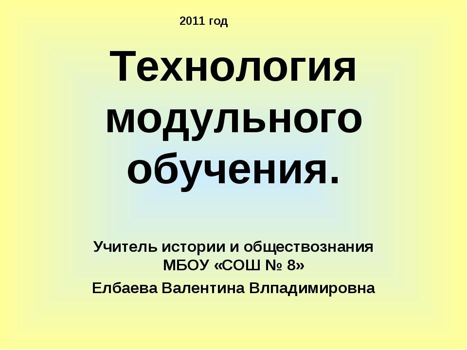 Технология модульного обучения. Учитель истории и обществознания МБОУ «СОШ №...