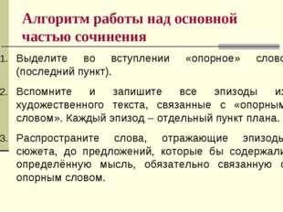 Алгоритм работы над основной частью сочинения Выделите во вступлении «опорное