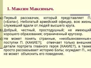1. Максим Максимыч. Первый рассказчик, который представляет П. («Бэла»). Небо