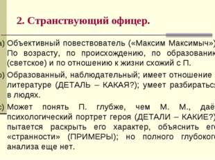 2. Странствующий офицер. Объективный повествователь («Максим Максимыч»). По в