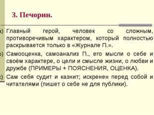 3. Печорин. Главный герой, человек со сложным, противоречивым характером, кот