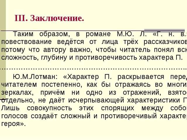 III. Заключение. Таким образом, в романе М.Ю. Л. «Г. н. в.» повествование в...