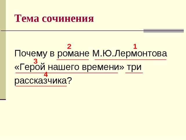 Тема сочинения Почему в романе М.Ю.Лермонтова «Герой нашего времени» три расс...