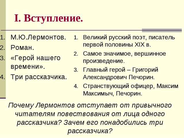 I. Вступление. М.Ю.Лермонтов. Роман. «Герой нашего времени». Три рассказчика....