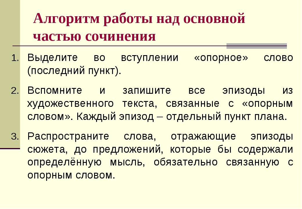 Алгоритм работы над основной частью сочинения Выделите во вступлении «опорное...