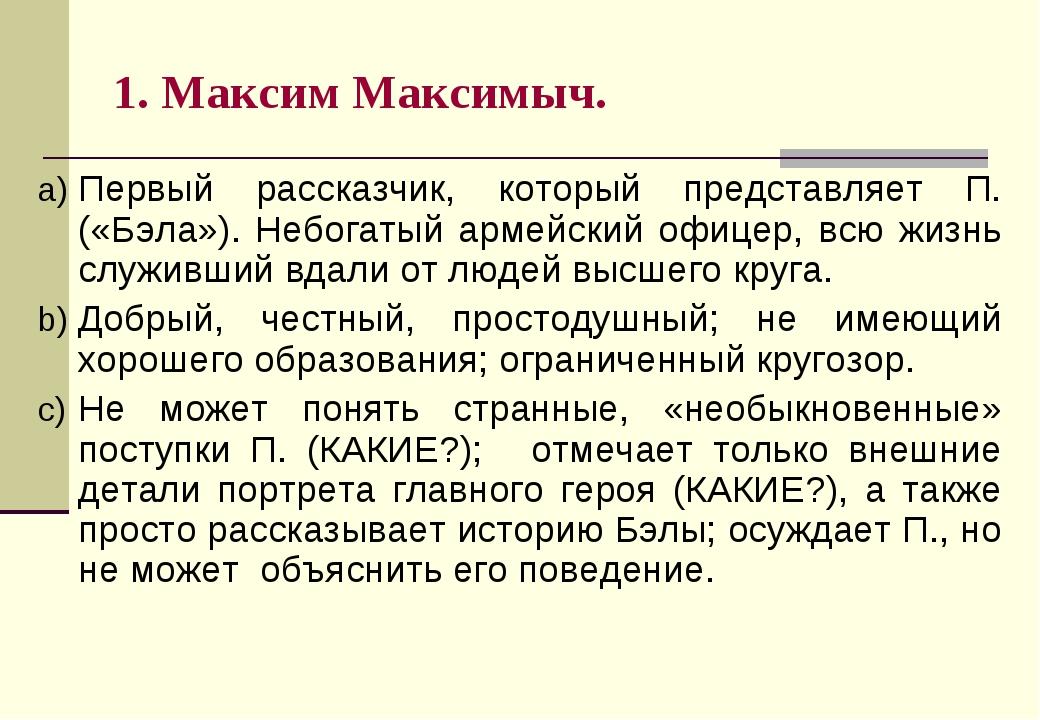 1. Максим Максимыч. Первый рассказчик, который представляет П. («Бэла»). Небо...