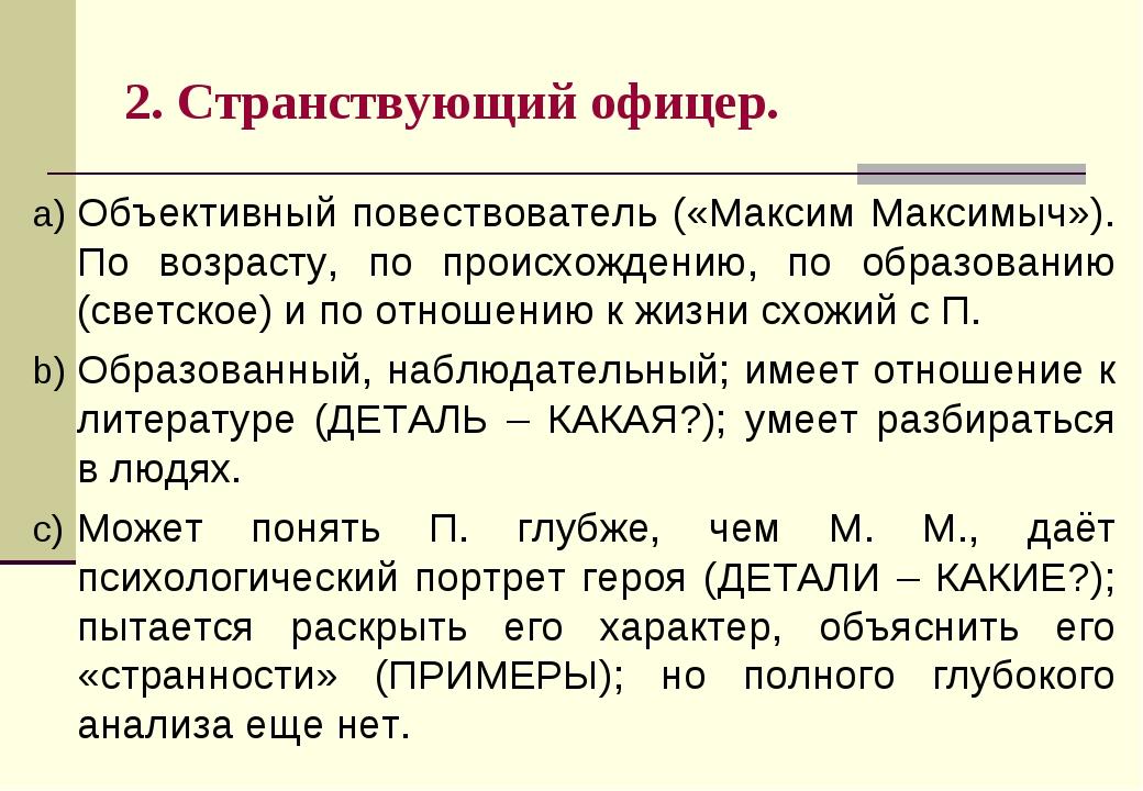 2. Странствующий офицер. Объективный повествователь («Максим Максимыч»). По в...
