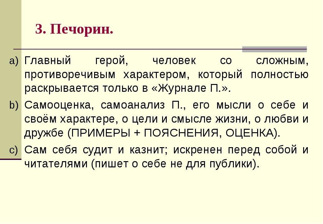 3. Печорин. Главный герой, человек со сложным, противоречивым характером, кот...