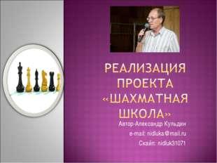 Автор-Александр Кульдин e-mail: nidluka@mail.ru Скайп: nidluk31071