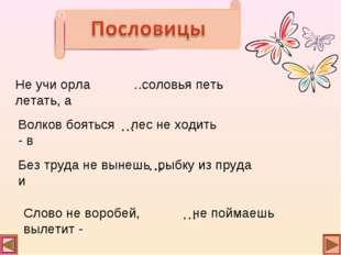 Не учи орла летать, а Волков бояться - в Без труда не вынешь и Слово не вороб