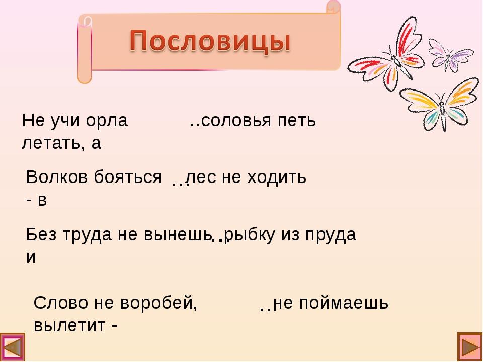 Не учи орла летать, а Волков бояться - в Без труда не вынешь и Слово не вороб...