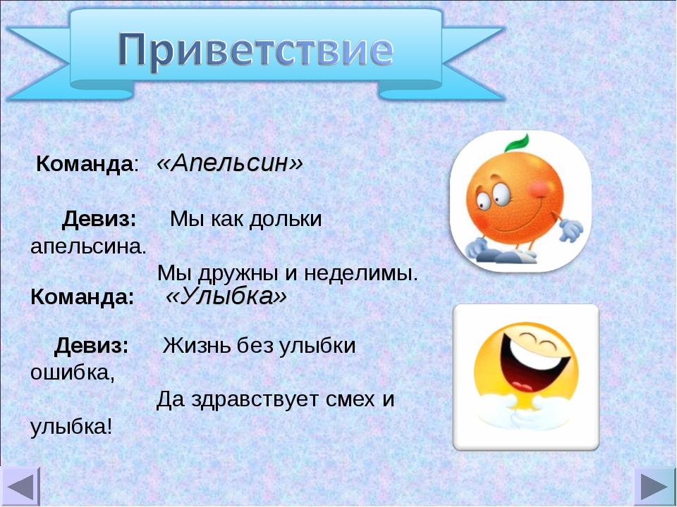 Команда:  «Улыбка» Девиз:Жизнь без улыбки ошибка,  Да...