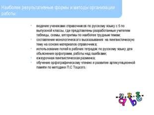 Работа с текстом как средство формирования языковой и коммуникативной компете