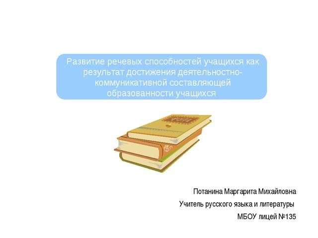 Развитие речевых способностей учащихся как результат достижения деятельностно...
