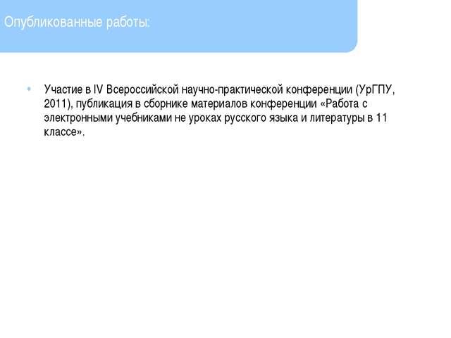Участие в IV Всероссийской научно-практической конференции (УрГПУ, 2011), пуб...