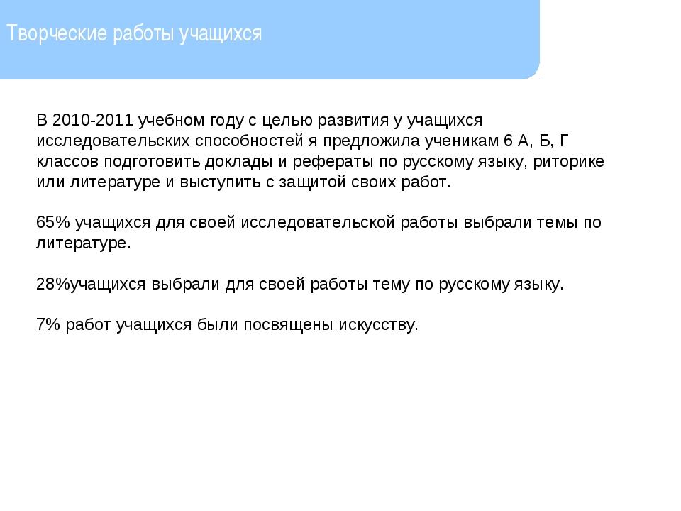 Творческие работы учащихся ? В 2010-2011 учебном году с целью развития у учащ...