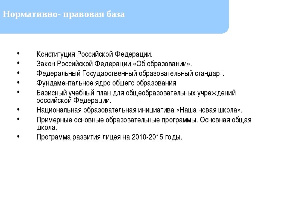 Конституция Российской Федерации. Закон Российской Федерации «Об образовании»...