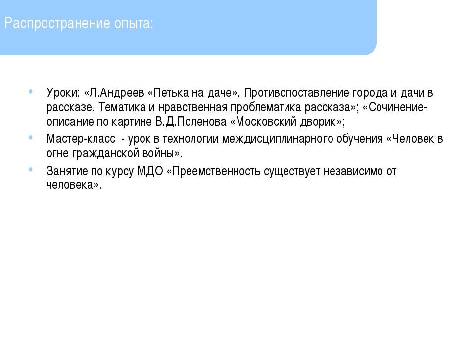 Уроки: «Л.Андреев «Петька на даче». Противопоставление города и дачи в расска...