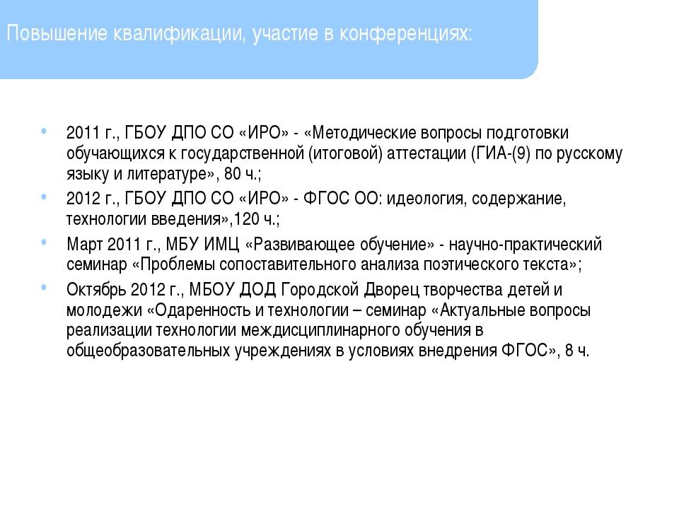 2011 г., ГБОУ ДПО СО «ИРО» - «Методические вопросы подготовки обучающихся к г...