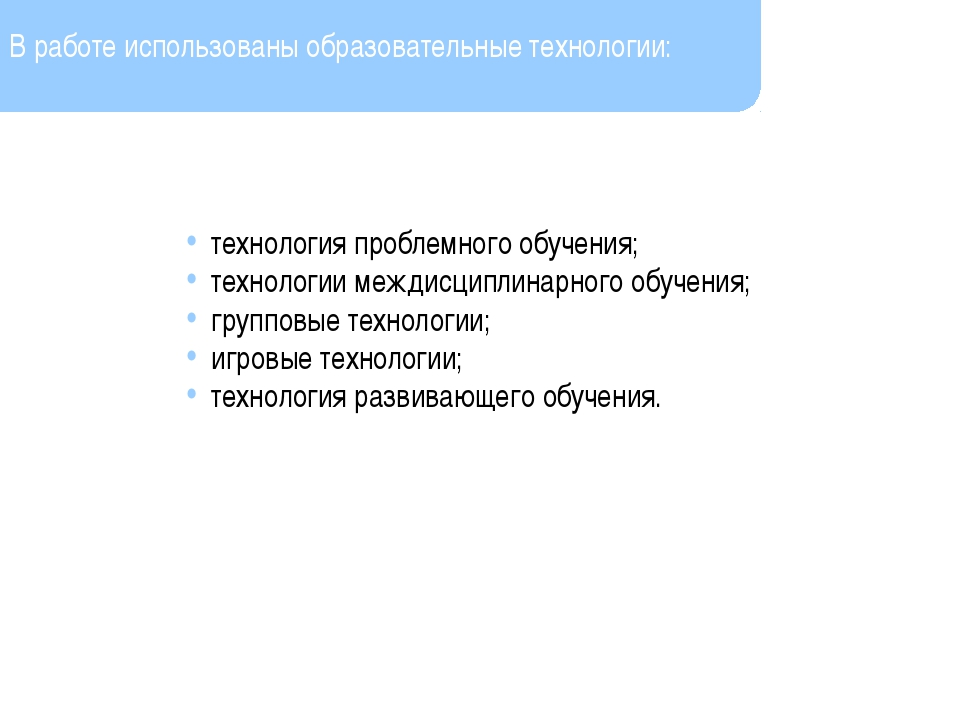 Работа с текстом как средство формирования языковой и коммуникативной компете...