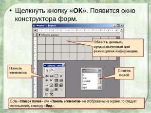 В режиме «Конструктора» можно изменять имена полей, их тип, добавлять новые и