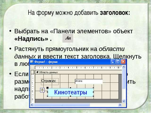 В панели диалога выделить нужную таблицу БД и щелкнуть по кнопке «Добавить»,...