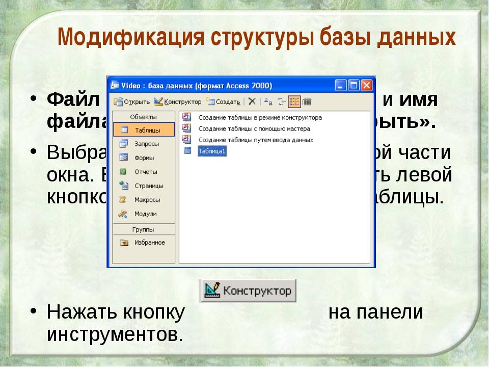 На форму можно добавить заголовок: Выбрать на «Панели элементов» объект «Надп...
